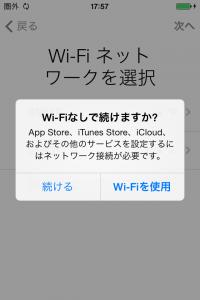 wi-fiなしで続けますか