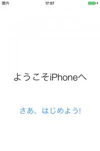 ようこそiPhoneへ