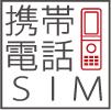 データと違ってメリット無し?b-mobile通話専用SIMを発表