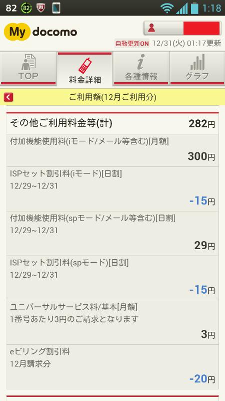 2013-12-31 01.18.24
