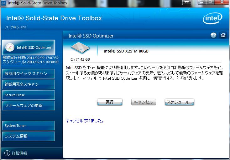 SSDはデフラグ不要なんて大ウソ! → デフラグで快適に