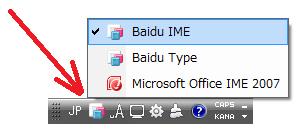 まだ使ってる人いるのか?Baidu IMEの自動アップデートで別ソフト