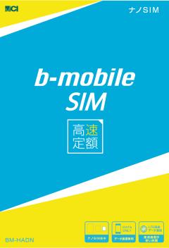 b-mobileからも高速通信使い放題SIMが登場