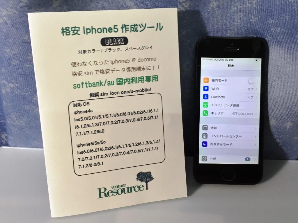au iPhone5(iOS8.1.2)+R-SIM7+でSIMロック解除成功