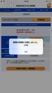 OCNモバイルONEアプリ制限前