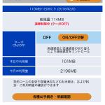 OCNモバイルONEとIIJmioの比較も(ターボ容量も無事付与されました)