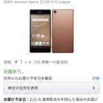 (完全ネタ)白ロムXperiaZ3が1円+送料?(笑)