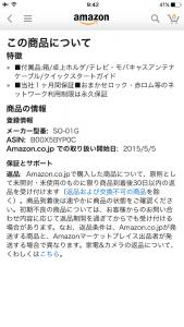 白ロムXperiaZ3が1円?