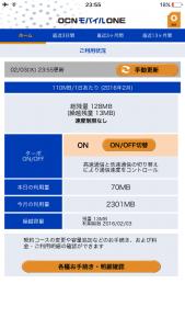 OCNモバイルONEアプリ画面1