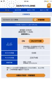 OCNモバイルONEアプリ画面4