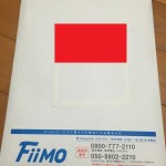 FiimoのSIMが届きました