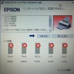 EPSONのプリンターで互換インクを認識しない時の対処法