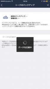 LINE-iCloud04