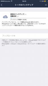 LINE-iCloud05
