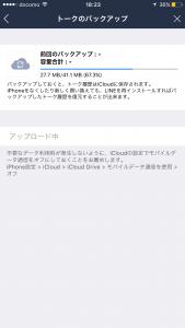LINE-iCloud06