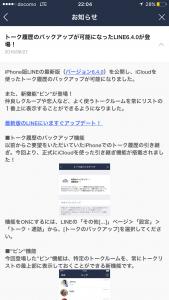 LINE-iCloud07