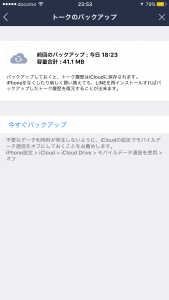 LINE-iCloud12