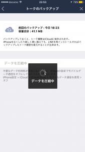LINE-iCloud13