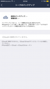 LINE-iCloud14