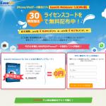 iPhone/iPadデータ復旧ソフトEaseUS Mobisaver 5.0 (Win版) 30時間限定無料