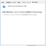 Windows10起動時にWiFiが接続出来ない場合の対処法